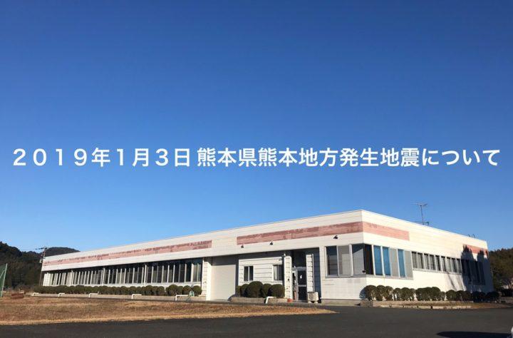 2019年1月3日に熊本県熊本地方で発生した地震の影響に関するお知らせ